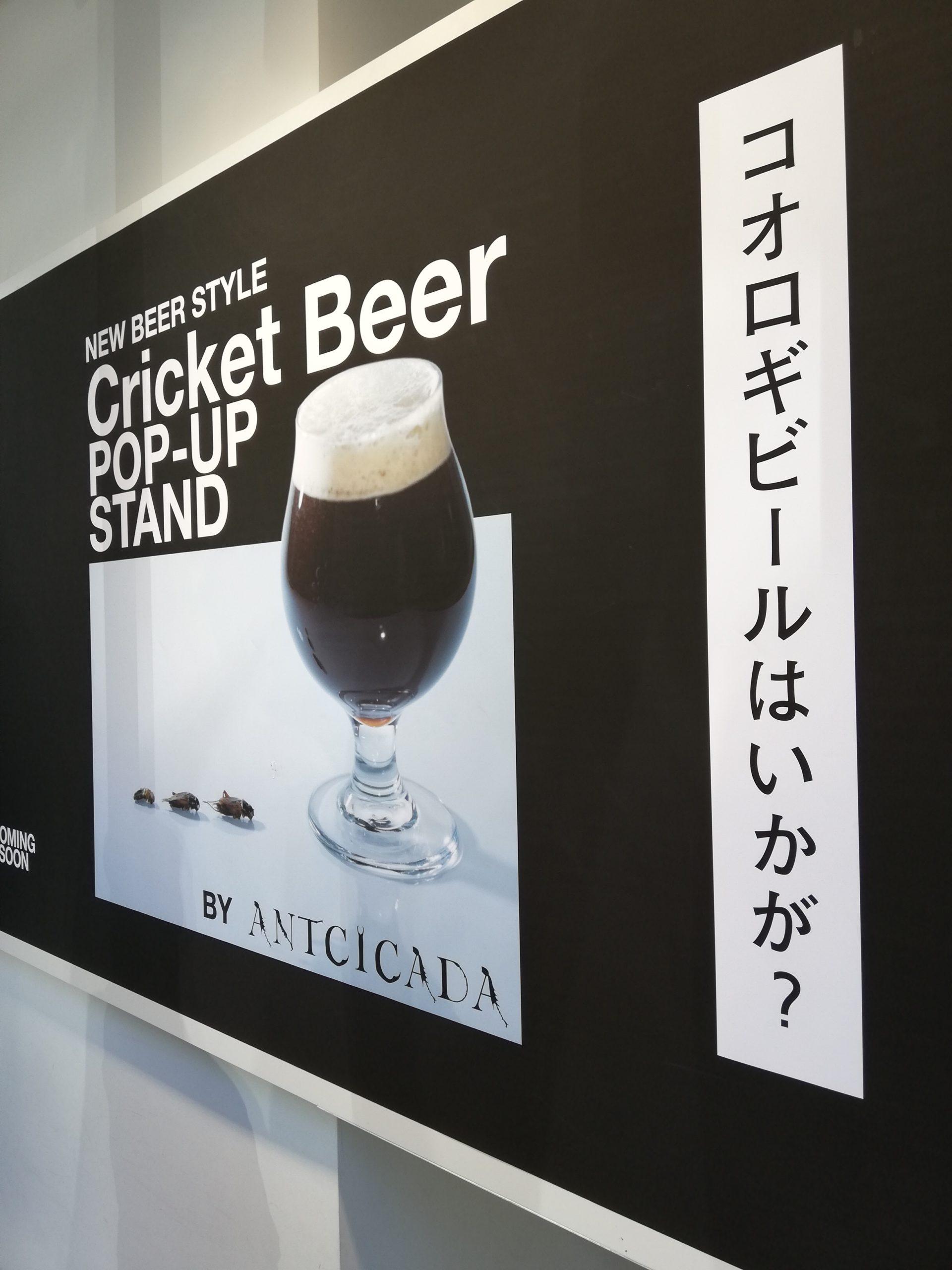 コオロギ ビール
